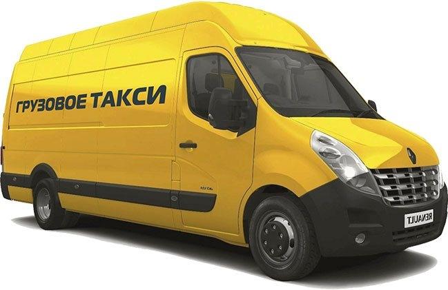 Услуги грузового такси «ГрузоДоставка»